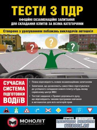 Экзаменационные билеты по правилам дорожного движения Украины 2017