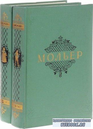 Мольер Ж.-Б. Собрание сочинений в 2 томах