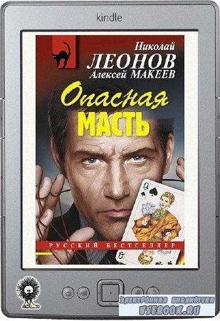 Леонов Николай, Макеев Алексей - Опасная масть