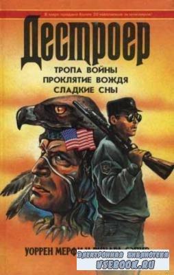 Уоррен Мерфи, Ричард Сэпир - Тропа войны. Проклятие вождя. Сладкие сны (199 ...