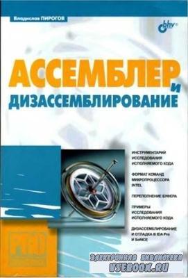 Владислав Пирогов - Ассемблер и дизассемблирование (2006)