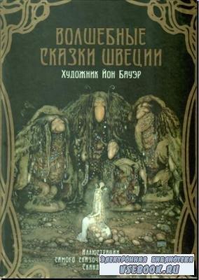 Волшебные сказки Швеции (2011)