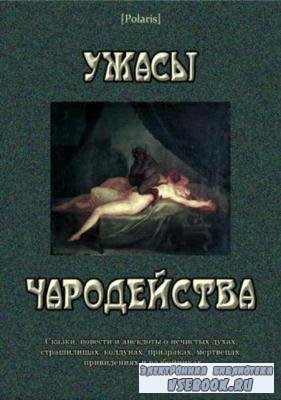 Жак Огюст Симон Коллен де Планси - Ужасы чародейства (2017)