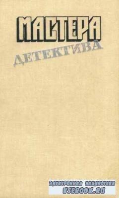 Мастера детектива. Выпуск 1 (1992)
