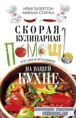 Лазерсон И. И., Спичка М. А. - Скорая кулинарная помощь на вашей кухне. В будни и праздники (2017)