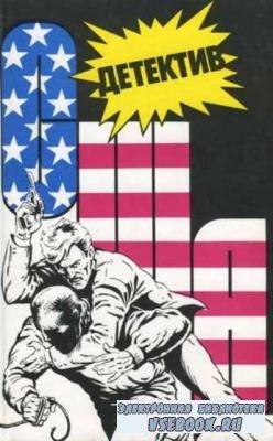 Детектив США. Выпуск 7 (1992)