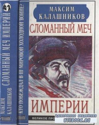 Калашников М. - Сломанный меч империи (2000)