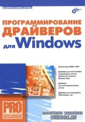 Валерия Комиссарова - Программирование драйверов для Windows (2007)