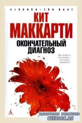 Кит МакКарти - Джон Айзенменгер (4 книги) (2007-2008)