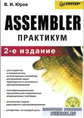 Юров В. И. - Assembler. Практикум (2006)