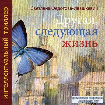 Федотова-Ивашкевич Светлана - Другая, следующая жизнь  (Аудиокнига)