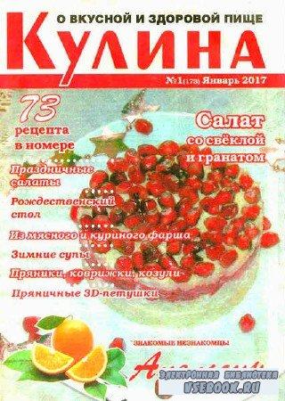 Кулина №1 - 2017
