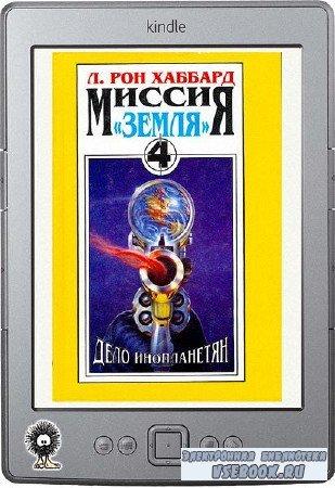 Хаббард Рон - Миссия «Земля». Дело инопланетян