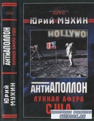 Мухин Ю.И. - Антиаполлон. Лунная афера США (2005)