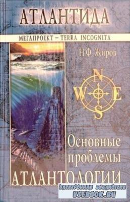 Атлантида. Основные проблемы атлантологии (2004)