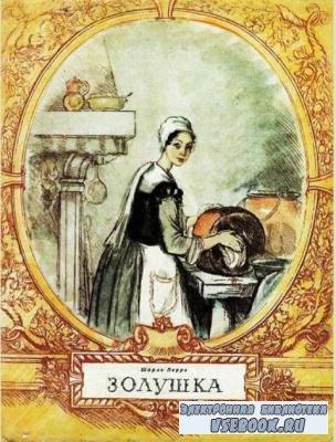 Шарль Перро - Собрание сочинений (12 книг) (2014)