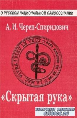 Череп-Спиридович А. И. - Тайное Мировое Правительство. Скрытая рука (1926)