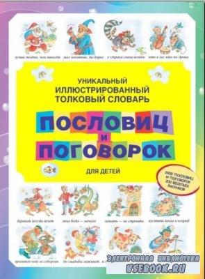 Станислав Зигуненко - Уникальный иллюстрированный толковый словарь пословиц ...