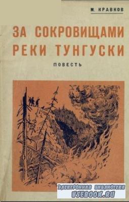 Максимилиан Кравков - За сокровищами реки Тунгуски (1931)