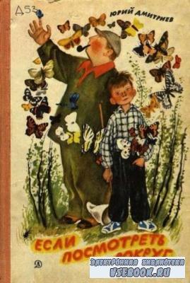 Юрий Дмитриев - Если посмотреть вокруг (1968)