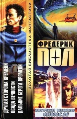 Фредерик Пол - Собрание сочинений (60 произведений) (1965-2017)