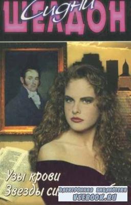 Сидни Шелдон - Узы крови. Звезды сияют с небес (1998)