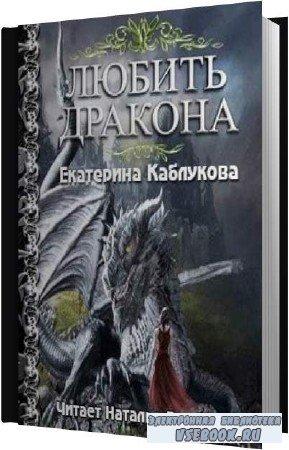 Екатерина Каблукова. Сага о драконах 1. Любовь дракона (Аудиокнига)