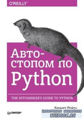 Рейтц К., Шлюссер Т. - Автостопом по Python (2017)