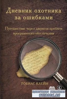 Клейн Т. - Дневник охотника за ошибками. Путешествие через джунгли проблем безопасности программного обеспечения (2013)