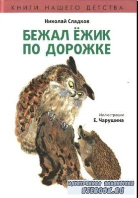 Николай Сладков - Собрание сочинений (36 книг) (1954-2011)