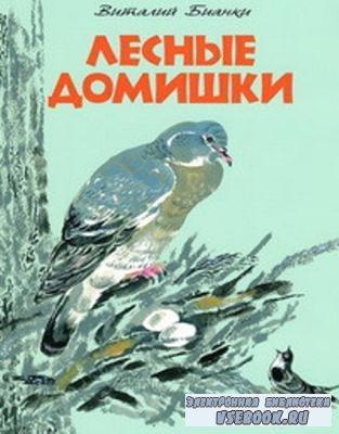 Виталий Бианки - Собрание сочинений (41 книга) (2015)