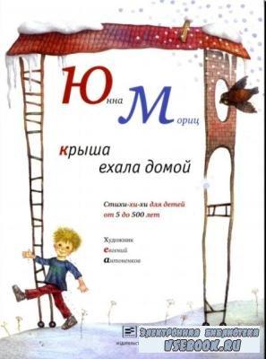 Юнна Мориц - Крыша ехала домой (2010)