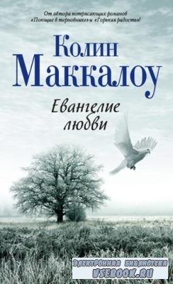 Колин Маккалоу - Собрание сочинений (31 книга) (1980-2016)