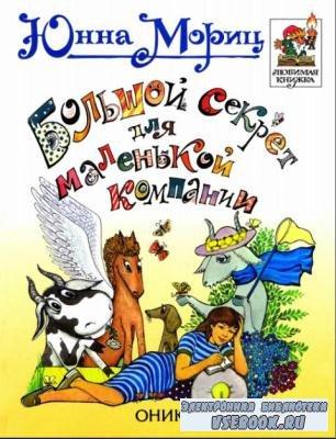Юнна Мориц - Большой секрет для маленькой компании (2005)