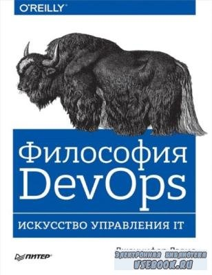 Дэвис Д., Дэниелс К. - Философия DevOps. Искусство управления IT (2017)
