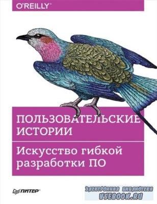 Паттон Дж. - Пользовательские истории. Искусство гибкой разработки ПО (2017)