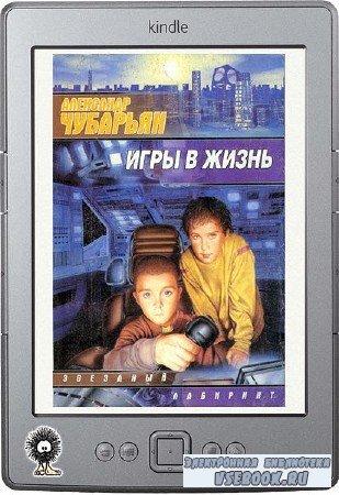 Чубарьян Александр - Игры в жизнь