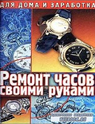 Солнцев - Ремонт часов своими руками (2001)