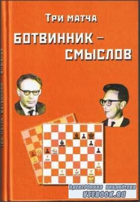 Чемпионы мира по шахматам (Василий Смыслов) (15 книг) (1952-2016)