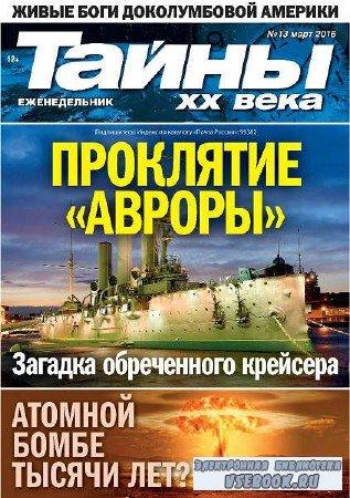 Тайны ХХ века №13 - 2016