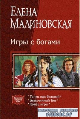 Елена Малиновская - Собрание сочинений (45 произведений) (2005-2017)