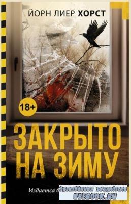 Место преступления (3 книги) (2016-2017)