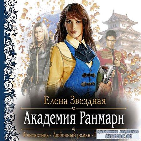 Звёздная Елена - Академия Ранмарн  (Аудиокнига)