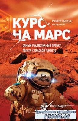 Ричард Вагнер, Роберт Зубрин - Курс на Марс. Самый реалистичный проект полета к Красной планете (2017)