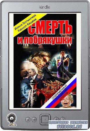 Волынская Илона, Кащеев Кирилл - Смерть и побрякушки