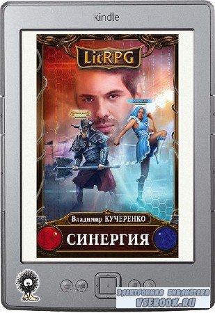 Кучеренко Владимир - Синергия