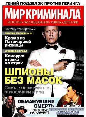 Мир криминала №24 - 2016