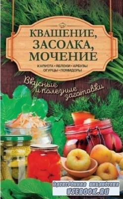 Анна Кобец - Квашение, засолка, мочение. Капуста, яблоки, арбузы, огурцы, помидоры (2017)