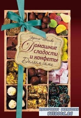 Зоряна Ивченко - Домашние сладости и конфеты. Делаем сами (2016)