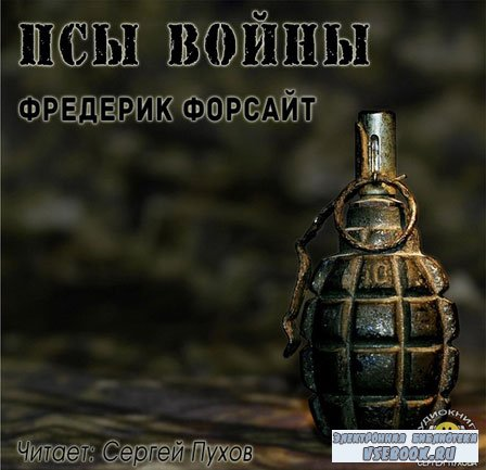Форсайт Фредерик - Псы войны  (Аудиокнига)